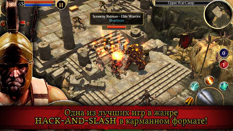 Триумфальное возвращение легендарной hack'n'slash RPG «Titan Quest» в AppStore