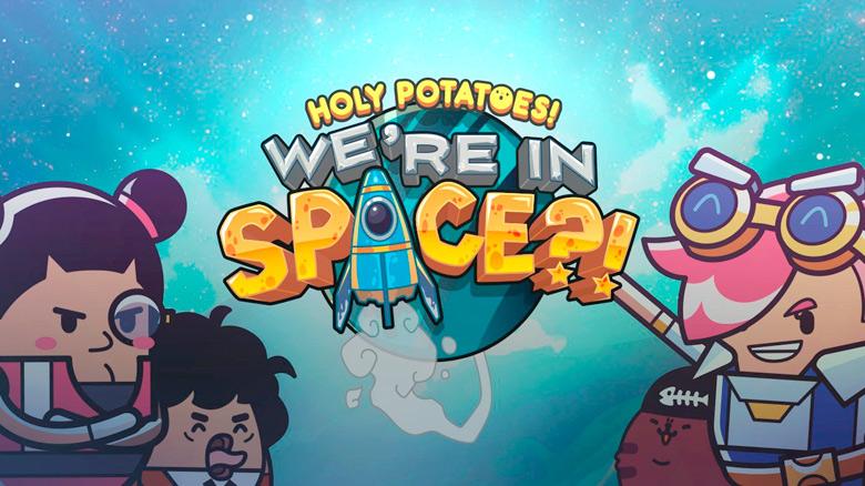 «Holy Potatoes! We're In Space?!» – лети, картофель, лети!