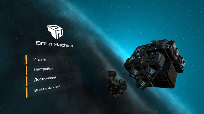 «Brain Machine I» — необычная головоломка с механикой кубика Рубика