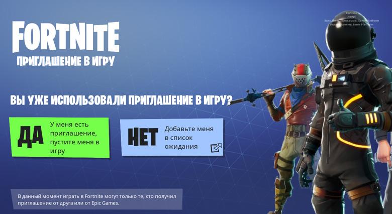 «Fortnite» от Epic Games уже можно загрузить из App Store, но почему не стоит торопиться?