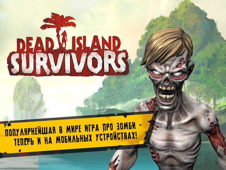В российском App Store вышла «Dead Island: Survivors» от Fishlabs. Готовы к зомби-апокалипсису в тропическом раю?