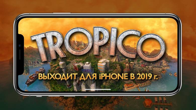 Посетите жаркую страну «Tropico» 18 декабря [предзаказ]