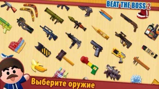 Взлом для игры Beat the Boss 2 – отомсти начальнику за все!