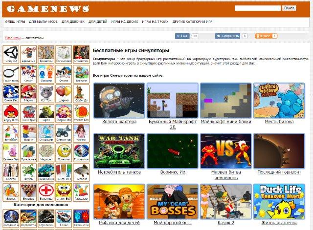 Лучшие онлайн-игры и симуляторы с отменной графикой