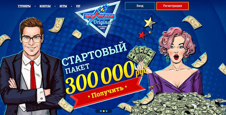 Вулкан Оригинал - казино для истинно русской души!