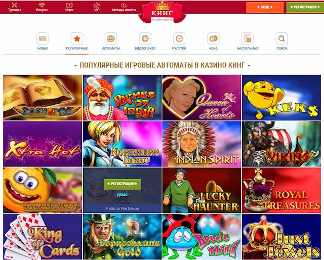 Условия в казино Кинг для клиентов