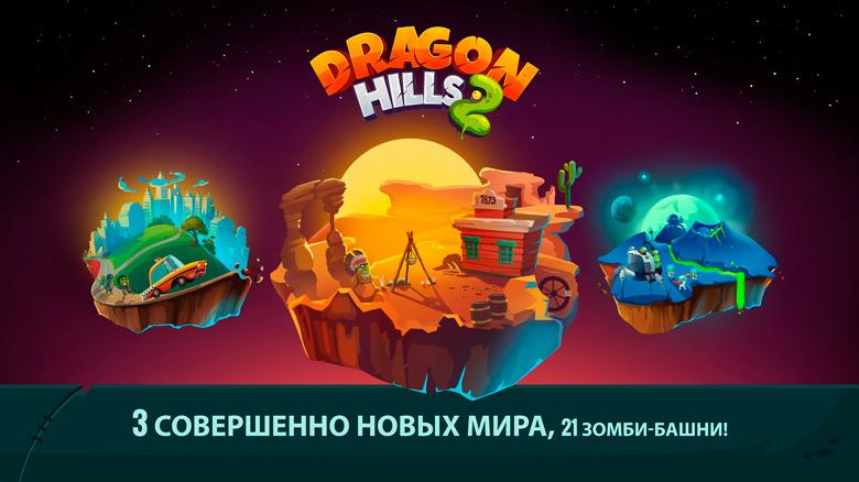 «Dragon Hills 2» — драконы и зомби-апокалипсис. Будет жарко