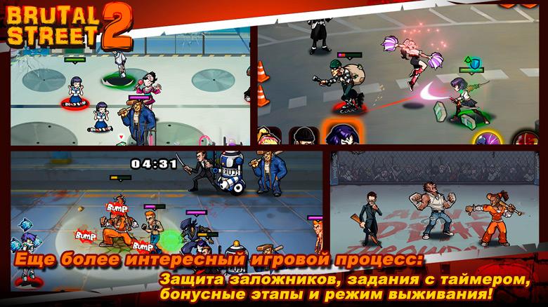 «Brutal Street 2» — сиквел классического beat'em up студии Black Pearl Games