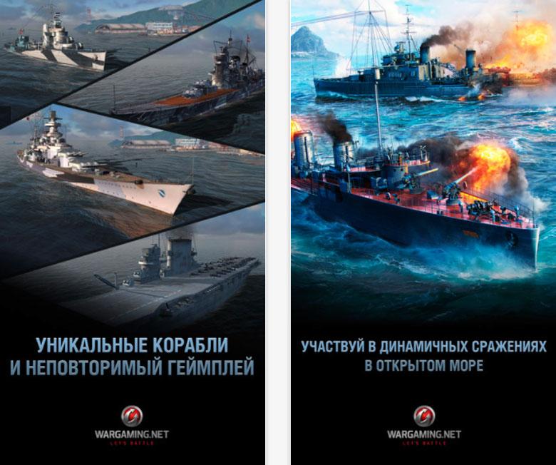 Состоялся мировой релиз «World of Warships Blitz», военно-морского экшена от Wargaming