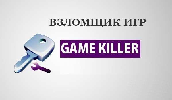 Скачать приложение GameKiller для Андроид