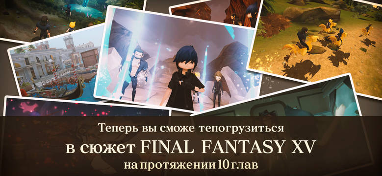 Состоялся релиз «Final Fantasy XV: Pocket Edition», одной из лучших частей популярной франшизы
