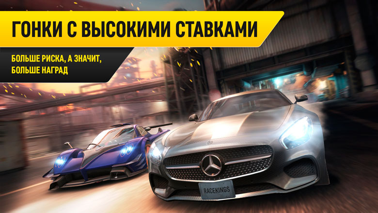 Жгите резину в Race Kings