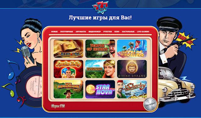 Азартные желания исполняются в интернет казино 777 Original
