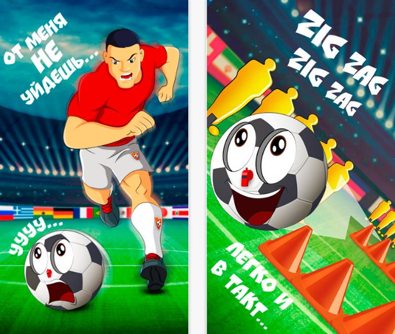 «ZigZag Football» — зигзагом к победе