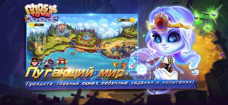 «Ghost Town Defense» – спасение мира от призраков