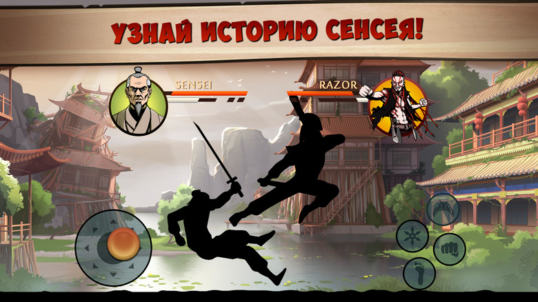 Nekki представила миру «Shadow Fight 2 Special Edition»