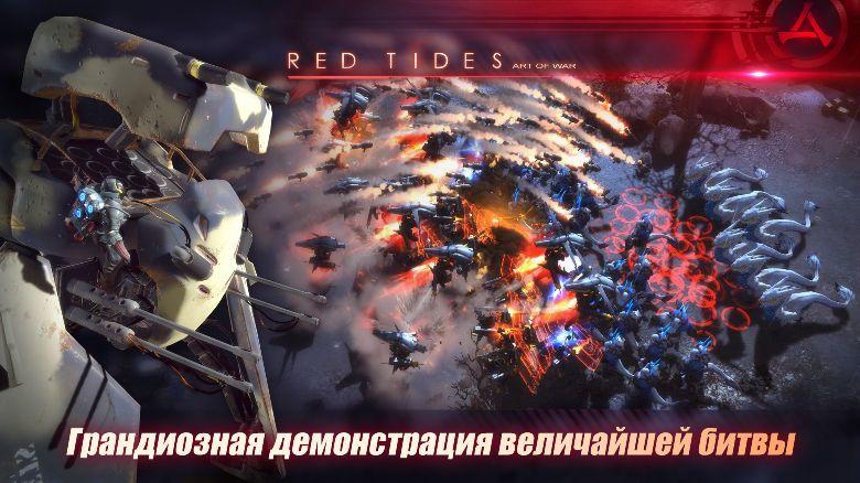 Релиз «Art of War: Red Tides» — нечто, напоминающее RTS, уже в App Store