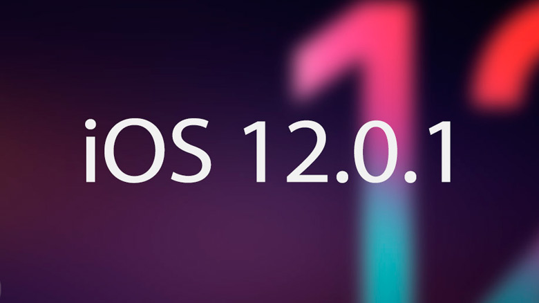 Apple выпустила обновление iOS 12.0.1, содержащее ряд исправлений
