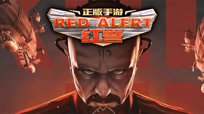 «Red Alert Online»: как Electronic Arts и Tencent Games удалось похоронить и без того погребённую серию игр