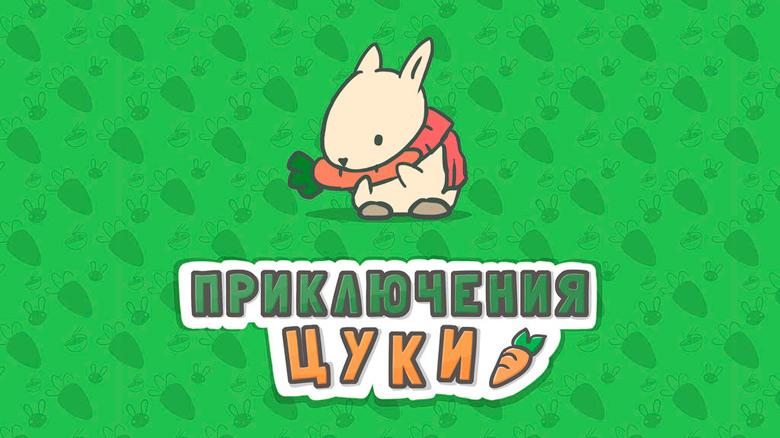 «Приключение Цуки» – idle-игра про жизнь на Морковной ферме