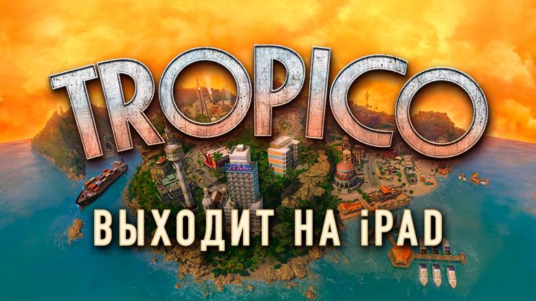 Симулятор диктатора «Tropico» выйдет в этом году для мобильных устройств