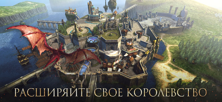 Вышла «Iron Throne», новая MMO-стратегия в фэнтезийном сеттинге от Netmarble