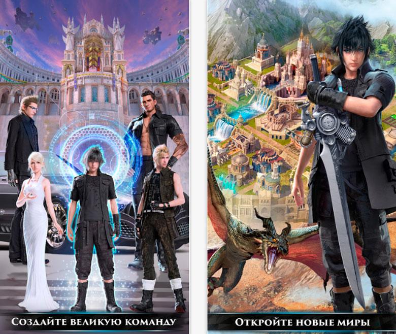 Глобальный запуск «Final Fantasy XV: A New Empire»