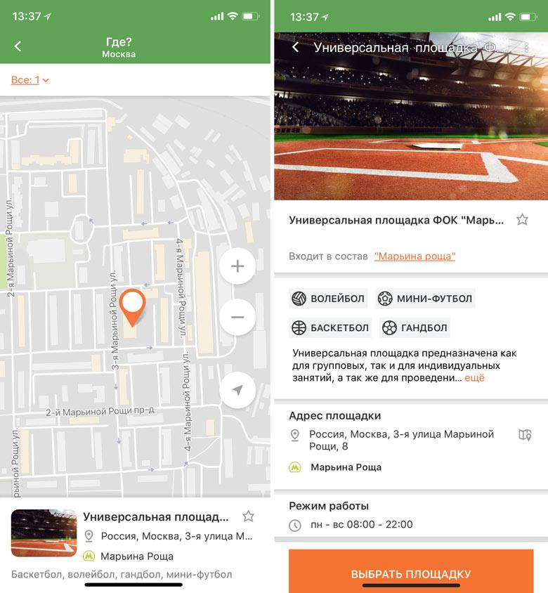 «OrgMySport» – приложение, которое должно помочь сдвинуть вашу ленивую задницу с места
