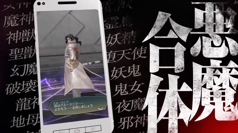 Вышел трейлер «Dx2 Shin Megami Tensei Liberation», мобильной игры компаний SEGA и Atlus