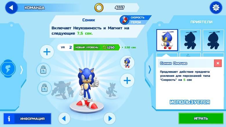 «Sonic Runners Adventure» – Соник снова в деле и Gameloft тому причина