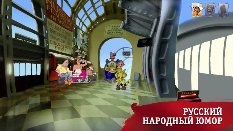 Порт квеста «Петька и Василий Иванович 3» доступен на iOS