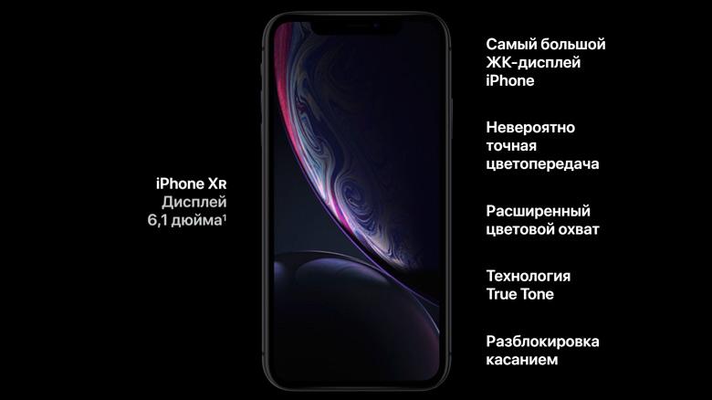 iPhone XR — бюджетный вариант от Apple?