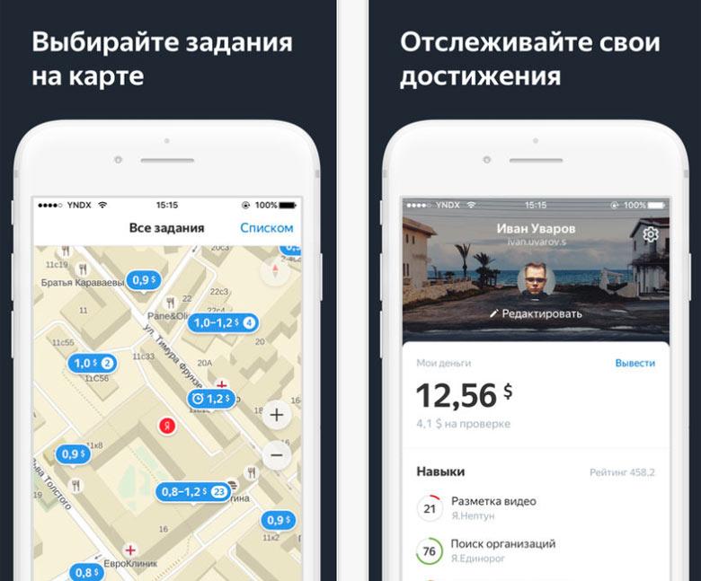 Сервис для заработка «Яндекс.Толока» получил клиент для iPhone