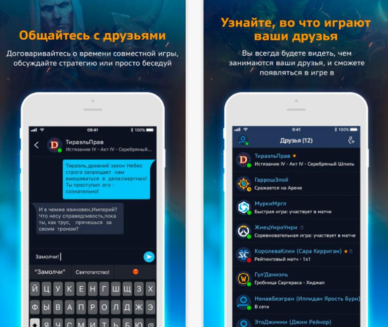 Blizzard выпустила мобильное приложение «Blizzard Battle.net»