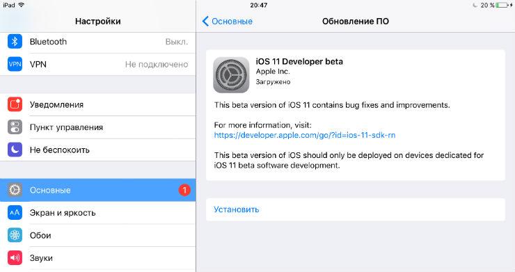 Рассказываем как установить iOS 11 beta 1 на ваш iPhone или iPad