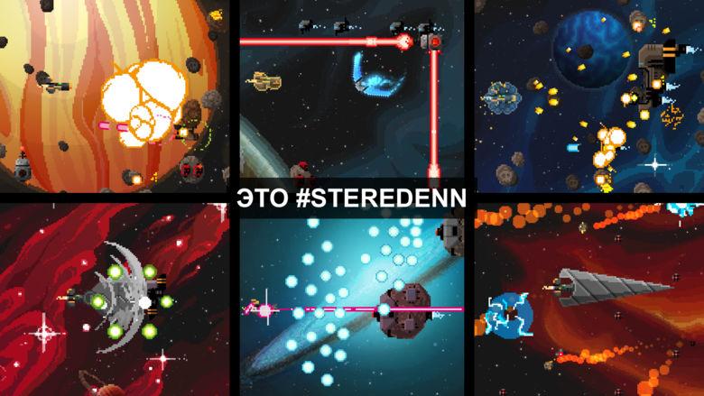 Отличный shoot'em up «Steredenn» получила огромное дополнение «Binary Stars»