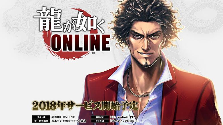 Yakuza Online – кроссплатформенная онлайн-игра от SEGA для мобильных устройств и ПК