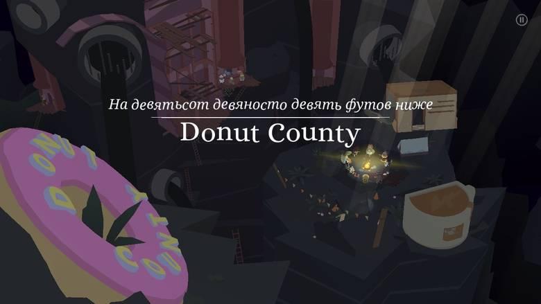 «Donut County» – служба доставки дырок от пончика
