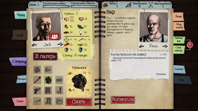 «Dead Age» – порт ролевой игры про зомби-апокалипсис с пошаговыми боями