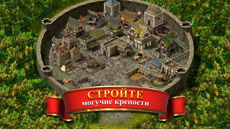 Состоялся мировой релиз долгожданной стратегии «Stronghold Kingdoms»