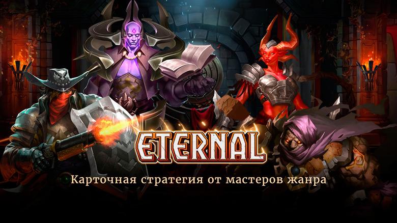Mail.Ru выпустила Eternal, кроссплатформенную карточную стратегию студии Dire Wolf Digital