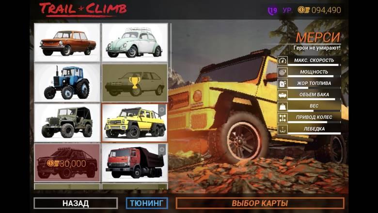 «Trail Climb» – царь горы на колёсах