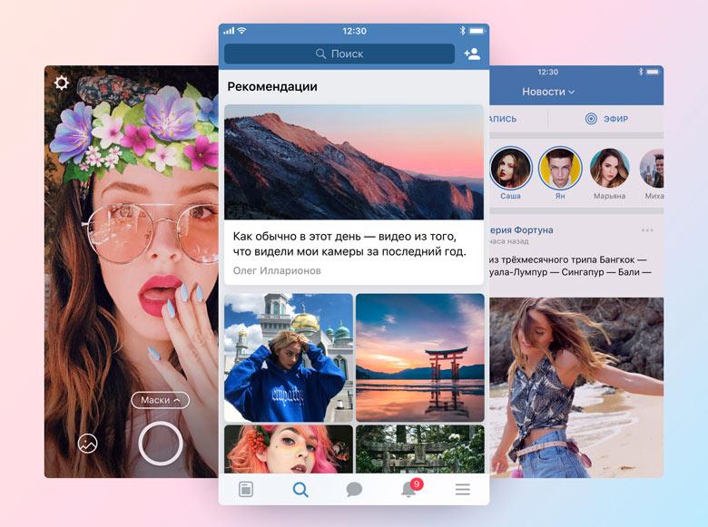 Выпущена новая версия «VK App» – мобильного клиента социальной сети «Вконтакте»