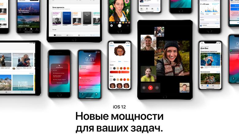 Вышла iOS 12: что нового + прямые ссылки на загрузку