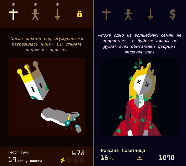 «Reigns Her Majesty»: история о том, каково быть королевой с вечною жизнью и властью над всем миром