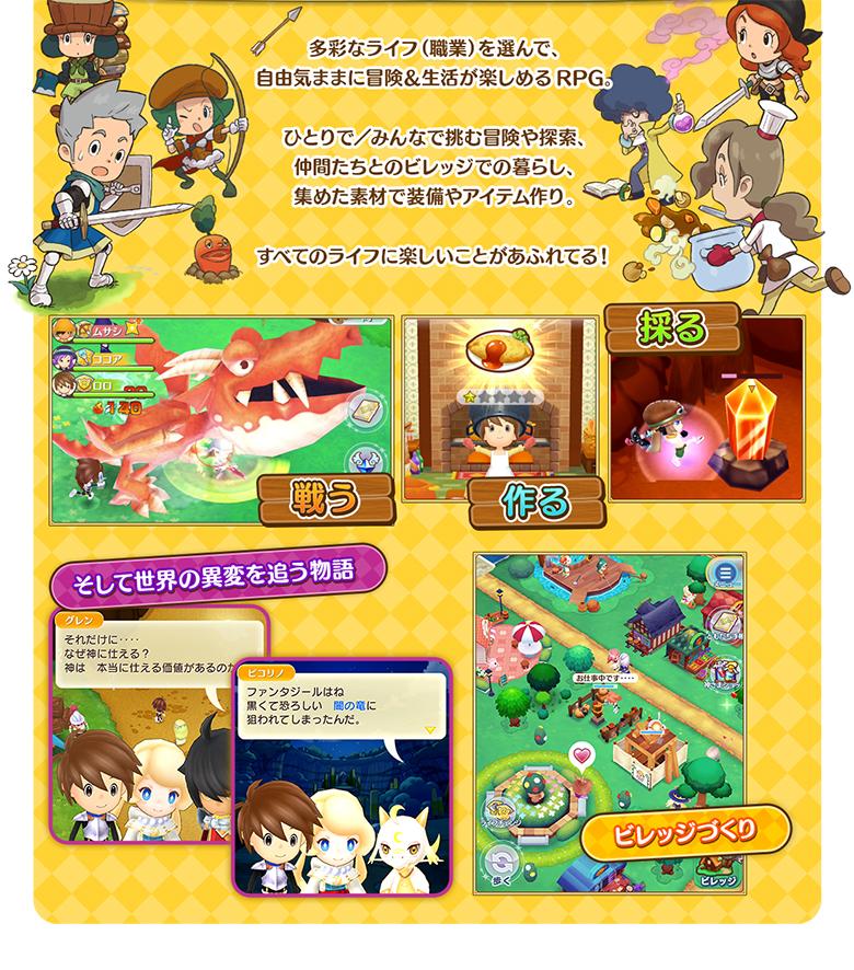 Красочная MMO «Fantasy Life Online» спешит на мобильные устройства