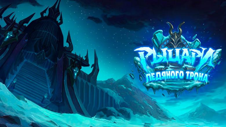 Вышло дополнение для Hearthstone: присоединяйтесь к «Рыцарям Ледяного Трона»