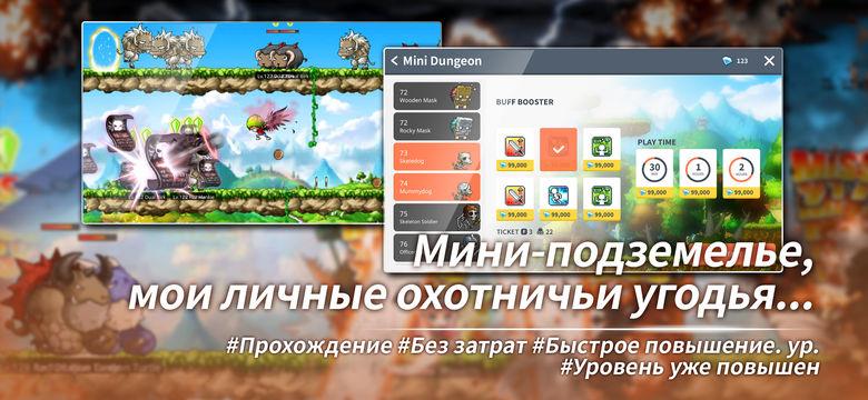 MMORPG/side-scroller «MapleStory M» стала доступна в App Store по всему миру