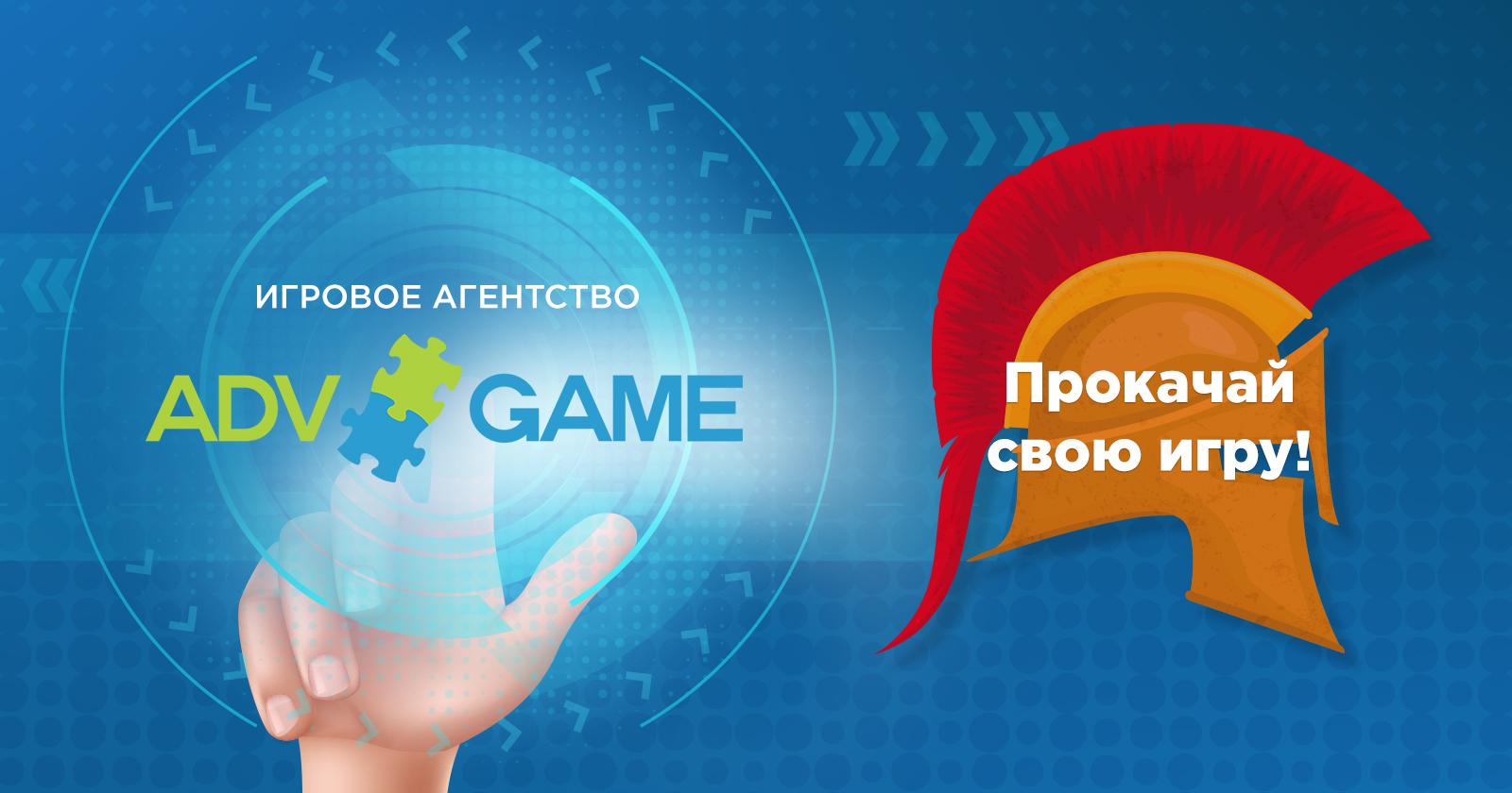 ADVGame – игровая партнерская программа
