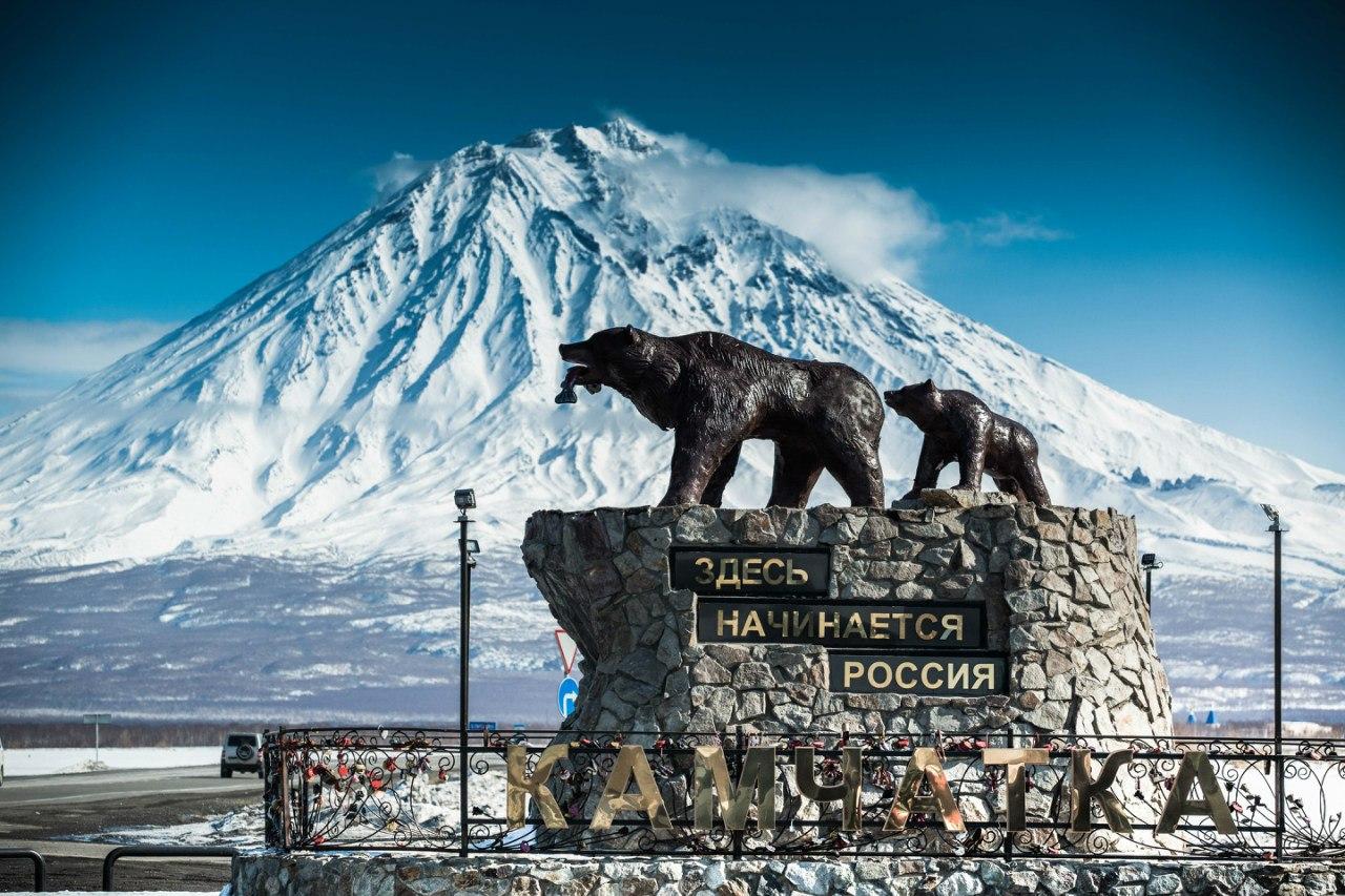Красота Камчатского края